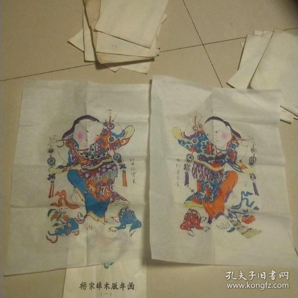 楊家埠木版年畫一 原版手工印.袋裝,劉海戲金蟾一對,年畫研究所