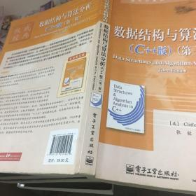 国外计算机科学教材系列:数据结构与算法分析(C++版)(第3版)