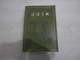 同源字典【176】