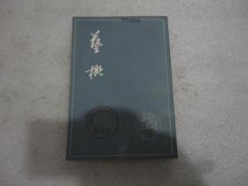 藝概 上海古籍【176】