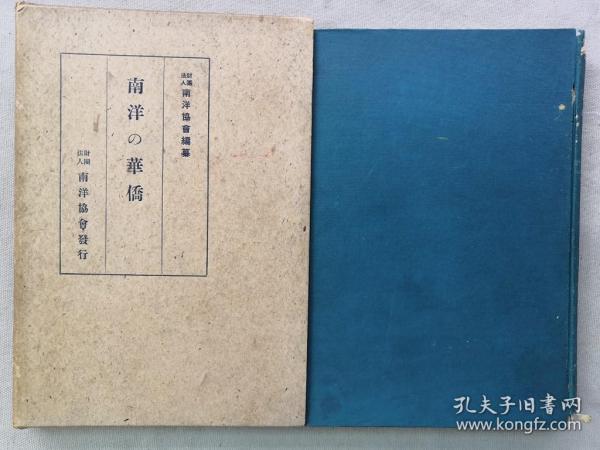 【孔網孤本】1940年 《南洋的華僑》原函精裝一冊全!系統介紹南洋華僑