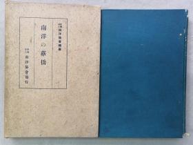 【孔网孤本】1940年 《南洋的华侨》原函精装一册全!系统介绍南洋华侨