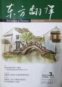 東方翻譯2013年3期
