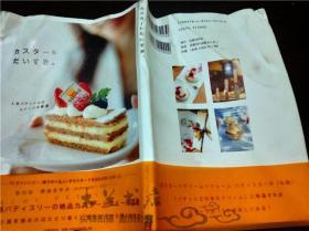 原版日本日文食谱书カスタードだいすき日経BP社 2007年 大32开平装