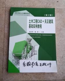 土木工程CAD+天正建筑基础实例教程(第2版)/高等学校土木建筑专业应用型本科系列规划教材