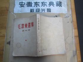 毛澤東選集:第四卷(白皮,豎版):(533)