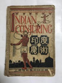 印度魔术(缺页)1933年初版