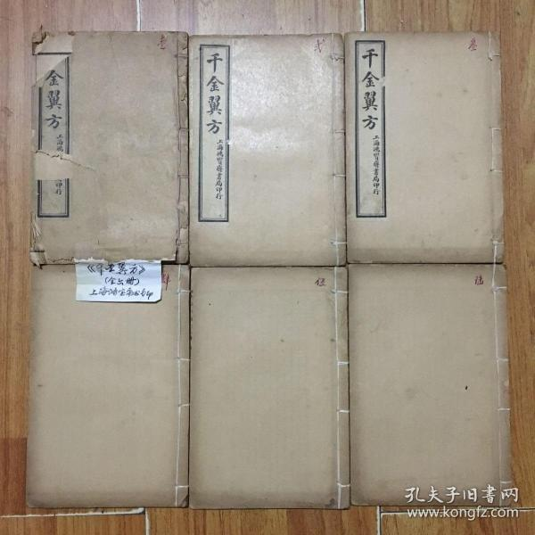 千金翼方(六册全)