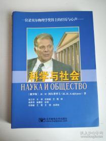 俄羅斯諾貝爾物理學獎獲得者  阿爾費羅夫、中國973計劃項目首席科學家:任曉敏親筆簽名贈送本《科學與社會》,一版一印,定價109元,品相如圖