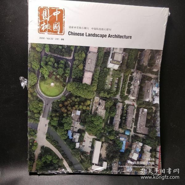 中国园林杂志   2016.1
