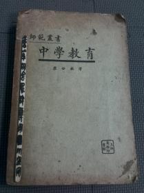 師范叢書 中學教育 初版