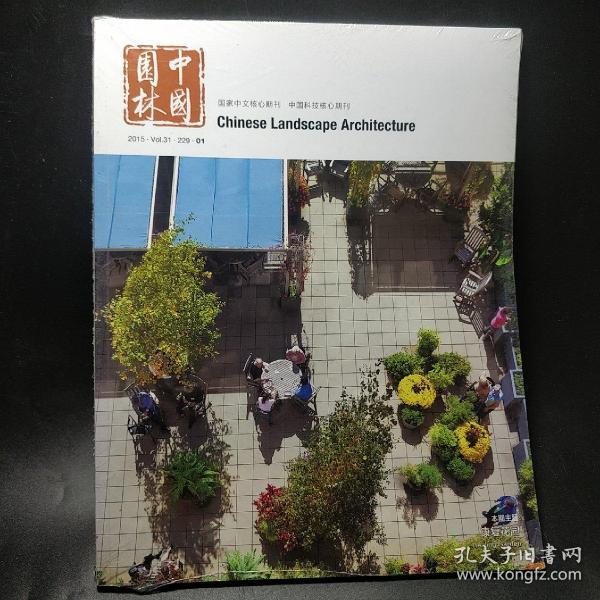 中国园林杂志  2015.01