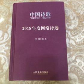 2018年度网络诗选(中国诗歌)