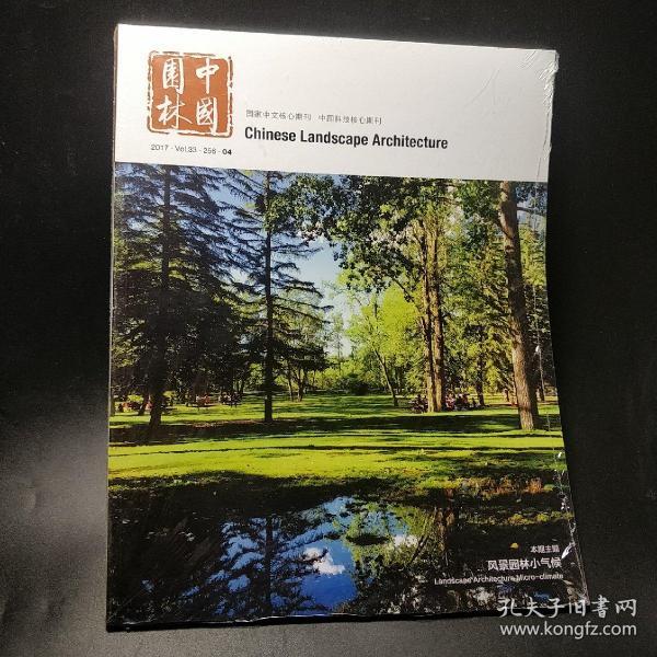 中国园林杂志 2017.04