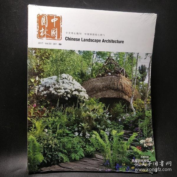 中国园林杂志 2017.09