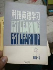 科技英語學習1984年2-8期7本