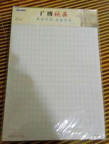 方格文稿紙