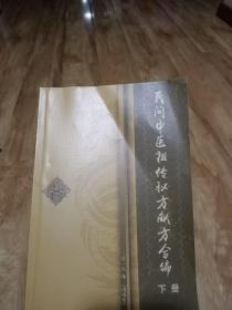 民间中医祖传秘方献方合编(下)