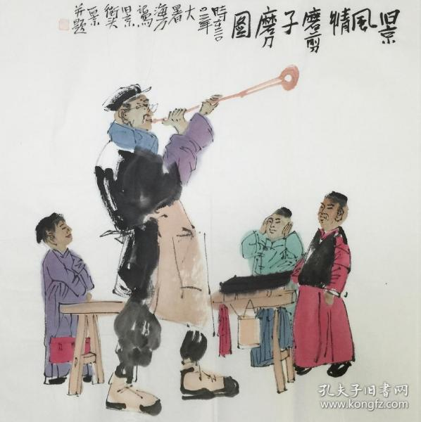 ●【顺丰包邮】【纯手绘】【马海方】中美协会员、手绘四尺斗方人物画(68*68CM)5买家自鉴.