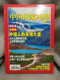 中国国家地理2006年特刊