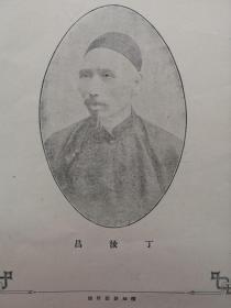 【孔网孤品】1896年(光绪22年)《丁汝昌》黑白印刷老照片一张!尺寸:长20.3厘米*宽14厘米。