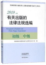 2019年版有关出版的法律法规选编(初级中级)