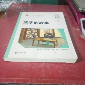 汉字的故事(彩绘注音版)/素质版·小学语文新课标必读丛书