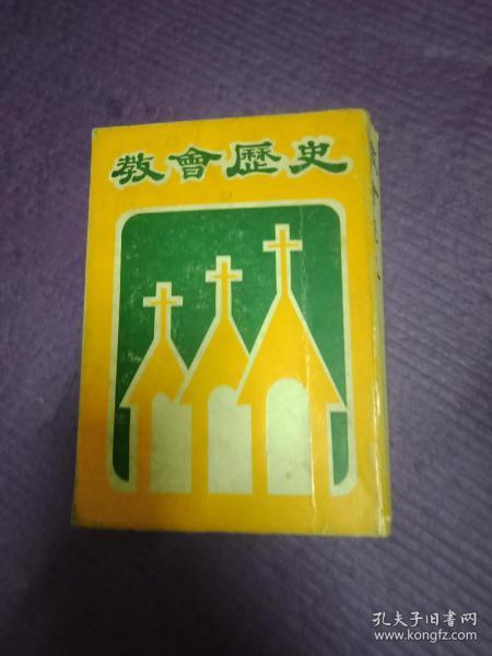 教 会 历 史