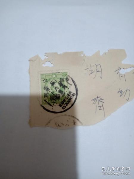郵票:孫中山像 國幣500元 信銷