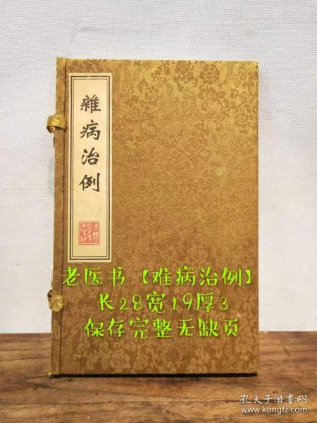 老医书【难病治例】一套3本,保存完整无缺页,医学研究、收藏佳品