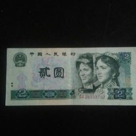第四套80版二元(肆版币王)保真