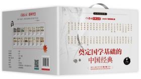 奠定国学基础的中国经典(套装共16册)