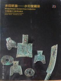 古钱币图谱☞水归堂董瑞先生收藏先秦货币拍卖  两册