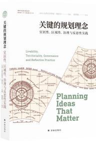关键的规划理念:宜居性、区域性、治理与反思性实践
