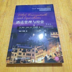 当代财经管理名著译库·旅游管理精品教材译从:酒店管理与经营(第5版)