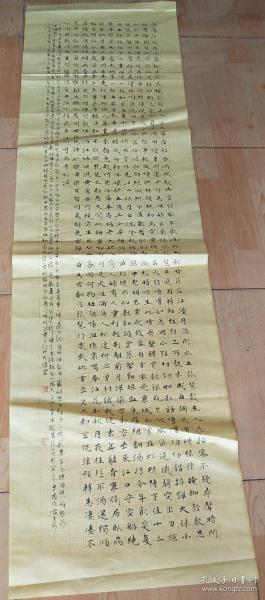 中國藝術研究院  陳凱  書法【王羲之書論】 長178MC 寬90CM