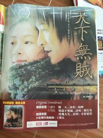 刘德华刘若英 杂志16开彩页1面