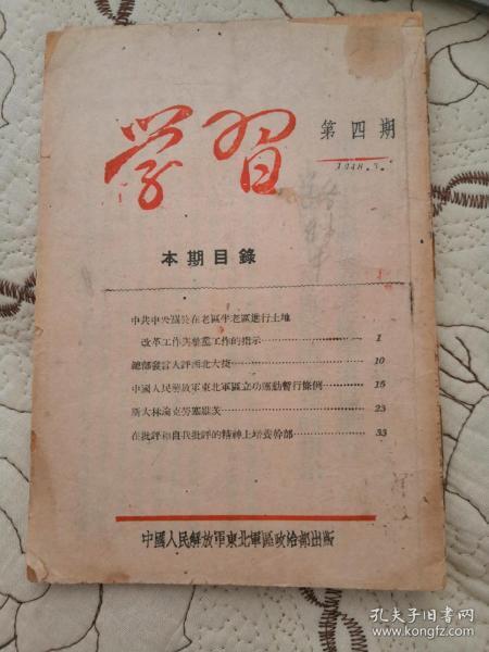 《學習》第四期1948年7月中國人民解放軍東北軍區政治部