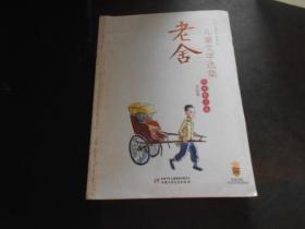 老舍儿童文学选集:大师儿童文学书系