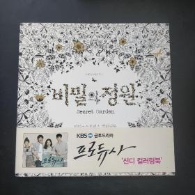 韩文版  秘密花园