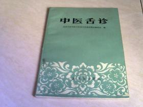 中医舌诊【32开  1984年二版10印】