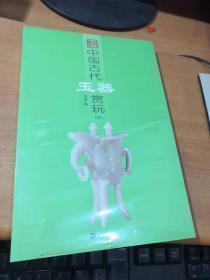 中国古代玉器赏玩(四)