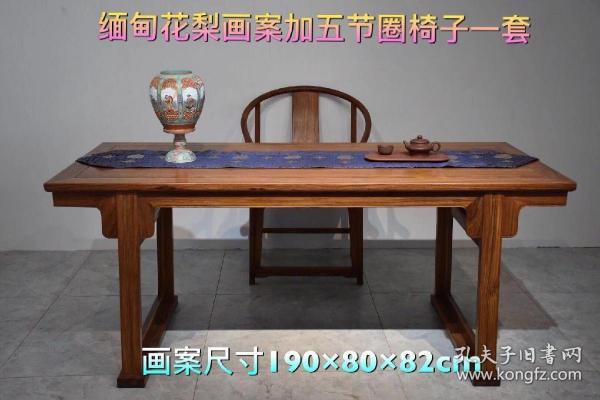 黃花梨畫案+五節圈椅子一套,木紋清晰,結構細而勻,有些部位有明顯的虎皮紋,木紋偏紅,,材質硬重,密度高,外觀漂亮,大氣,收藏價值高