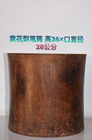 清末,黄花梨笔筒,一整木挖出,木纹清晰 做工精致 自然磨损 包浆浓厚 品相一流 办公桌上摆放上档次 包老包真