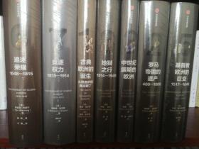 企鹅欧洲史,全7册