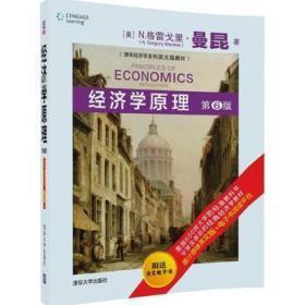 二手经济学原理 第六6版  N.格雷戈里.曼昆N. Gregory Mankiw