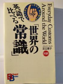 英语で比べる「世界の常识」 = Everyday Customs around the World(Bilingual Books)