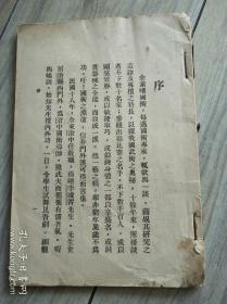 昆吾劍譜((民國二十四年原版書,李凌霄真人照,真人電照清晰)