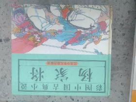 彩图中国古典小说杨家将