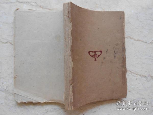 《郡縣時代之安南》民國34年初版土紙本